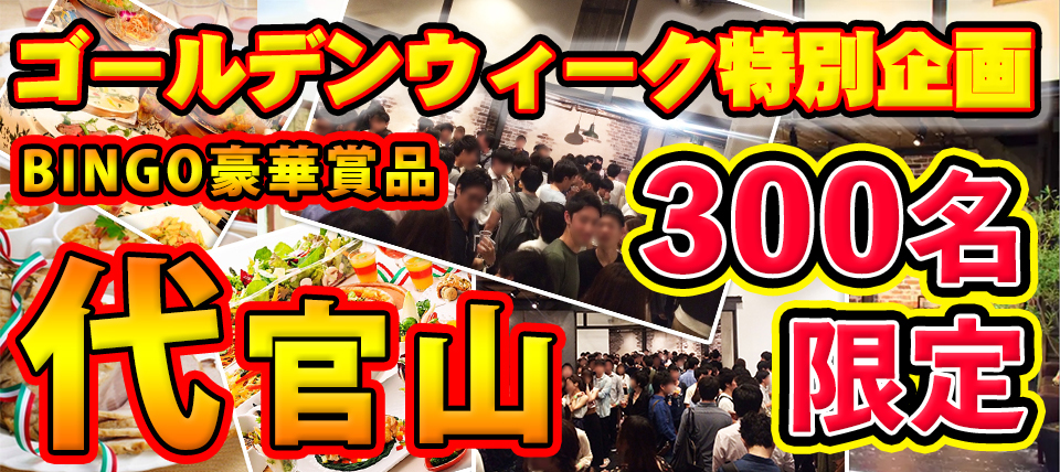『代官山』【MAX300名♪】駅チカ★立食スタイル×BINGOで豪華☆商品が!?大規模恋活パーティー