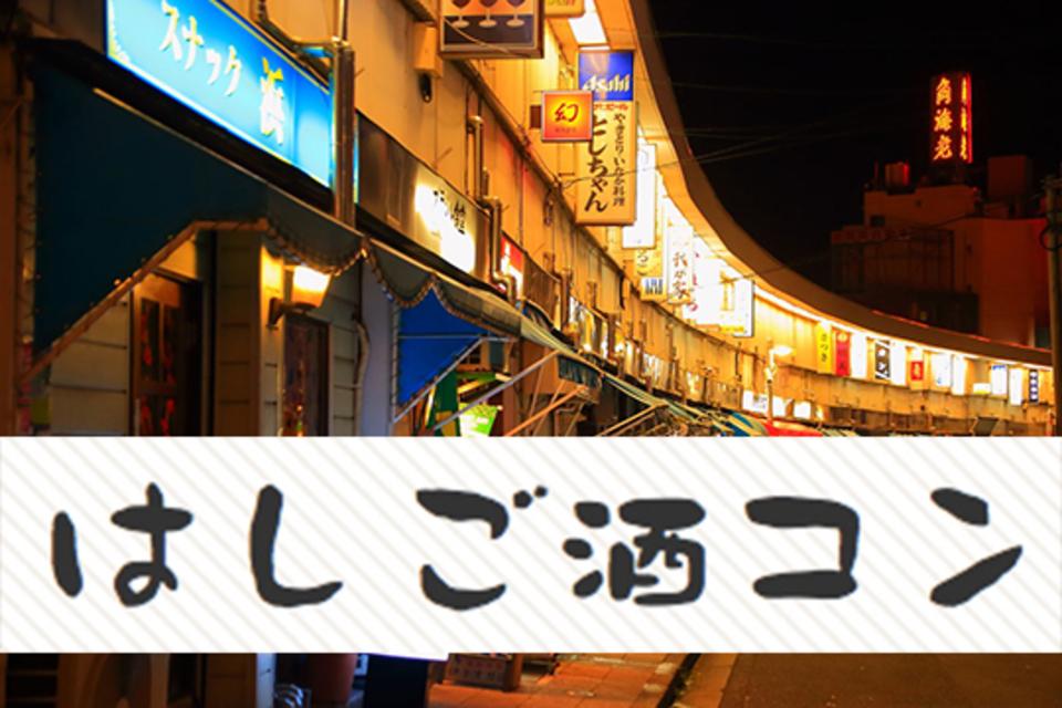野毛ハシゴ酒コン 女性人気!20代30代!横浜野毛小路でハシゴ酒しよう!