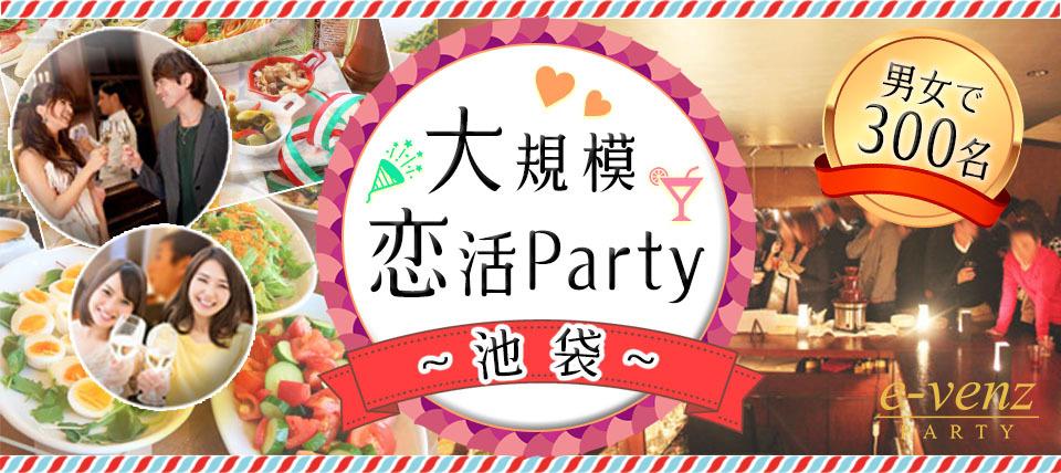 【20代限定で300名規模♪】♀2000円☆男性キャンセル!!池袋で大人数の恋活パーティー♪