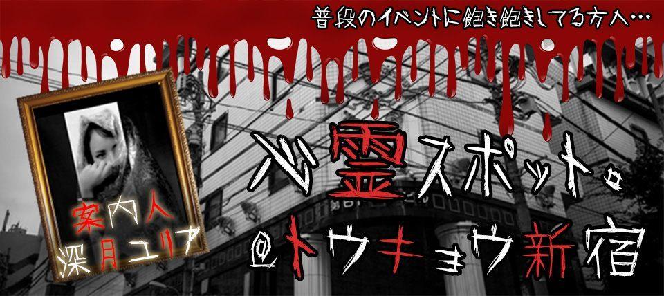 【新宿】あの有名人が案内人!貴方が知ってるあの場所がまさか…。心霊スポットコン【20代中心年の差!】