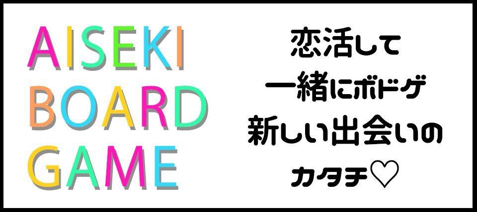 【大阪本町】『20歳〜33歳限定!!』気になる最新トレンド恋活☆★相席ボードゲームコン