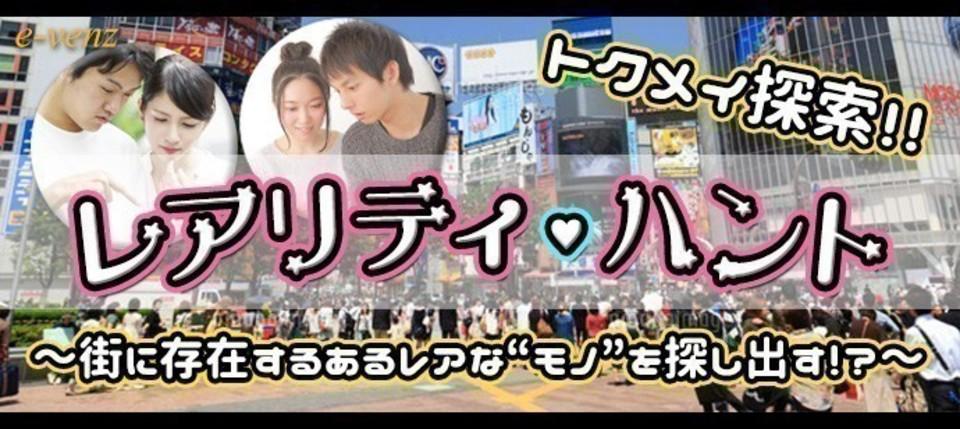 (月)『横浜』新感覚都会型アドベンチャー♪【20代中心♪】レアリティ・ハント