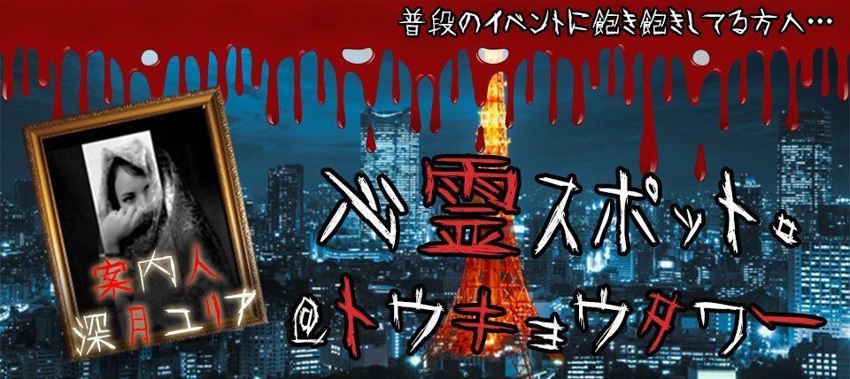 【東京タワー】あの有名人が案内人!貴方が知ってるあの場所がまさか…。心霊スポットコン【20代中心年の差!】