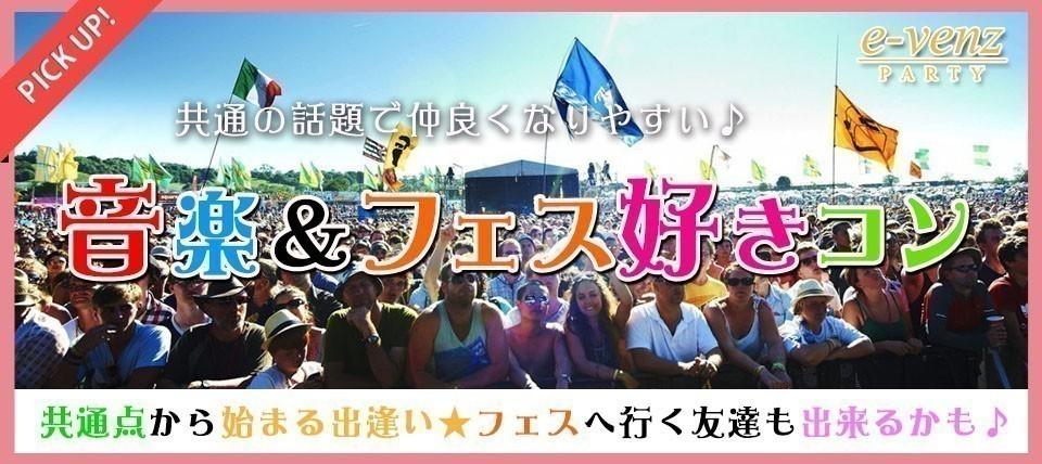 『渋谷』 音楽好き同士の出会い♪【20歳〜32歳限定交流】DJ体験♪音楽&フェス好きコン